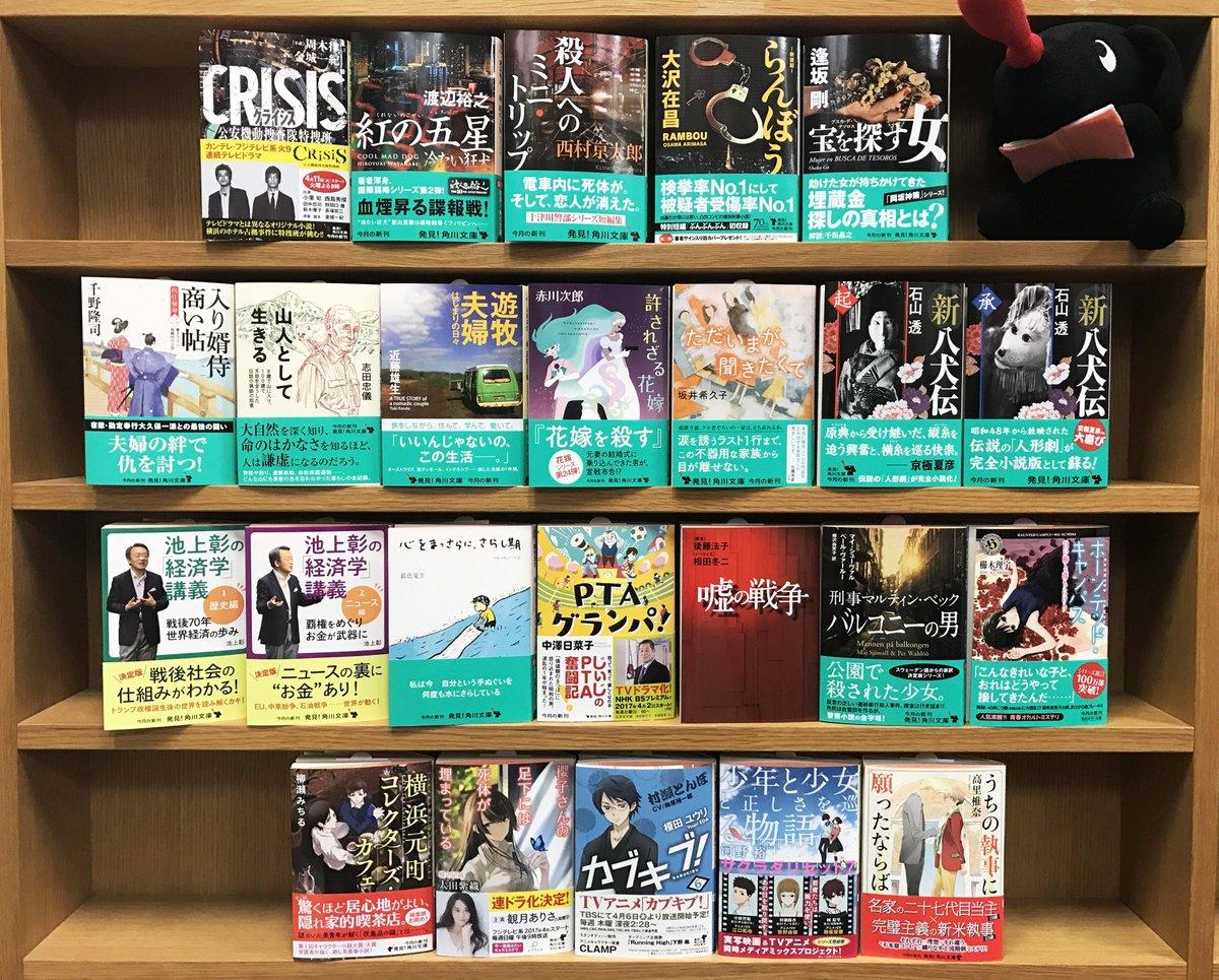 【3月新刊25日発売!】今月は西村京太郎さんや赤川次郎さんの人気シリーズ最新刊に加え、銀色夏生さんの大人気エッセイ「つれ