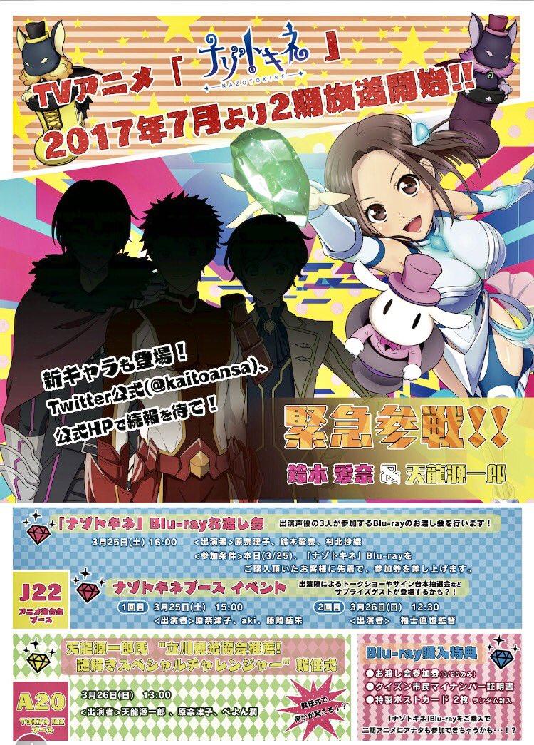 ♢アニメジャパン2017♢明日配布するフライヤーが完成!#ナゾトキネ  #animejapan
