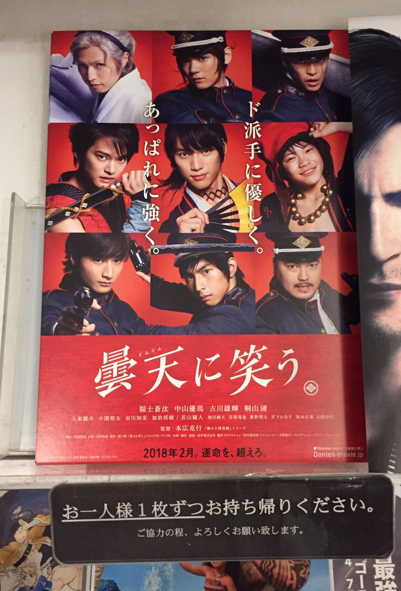 新宿ピカデリーさん「曇天に笑う」のフライヤー1人1枚になってます!空丸くーーーん♡♡♡#曇天に笑う #中山優馬