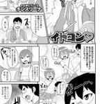コレ➡ #cocotama #エロマンガ 男の娘  得ろ漫画 えロ漫画