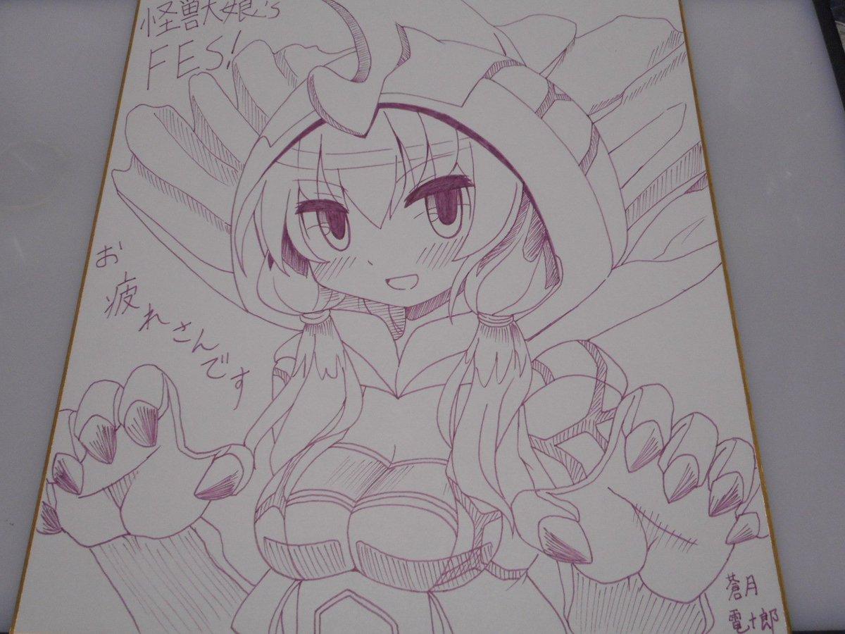 色紙017 怪獣娘'sFES!お疲れさんです☆