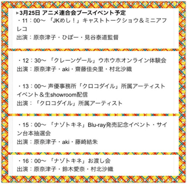 25.26日のAnime Japan2017出演する連合会ブースのタイムスケジュールです❤️場所:(J22)26日は13