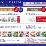【劇場版KING OF PRISM -PRIDE the HERO- ユニットプロジェクト】CDジャケットが完成しました