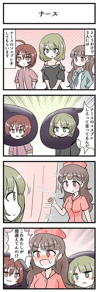 神谷奈緒さんと高垣楓さんと上田鈴帆さんが出る4コマです
