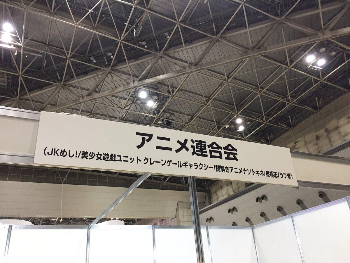 ♢アニメジャパン2017♢アニメ連合ブース設営始まりました!#animejapan #ナゾトキネ