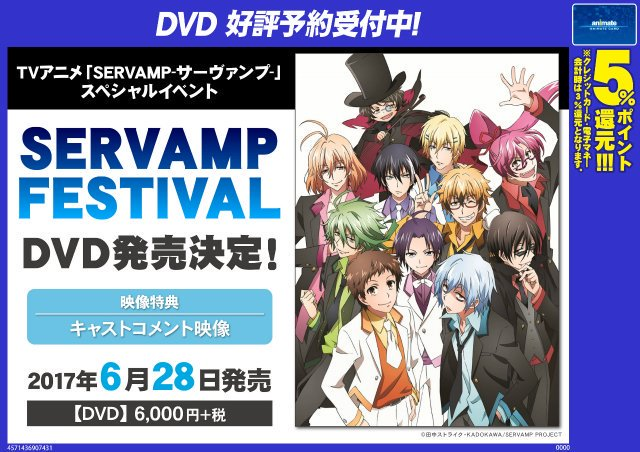 【ビジュアル予約情報】「SERVAMP-サーヴァンプ-」スペシャルイベント『SERVAMP FESTIVAL』が、DVD