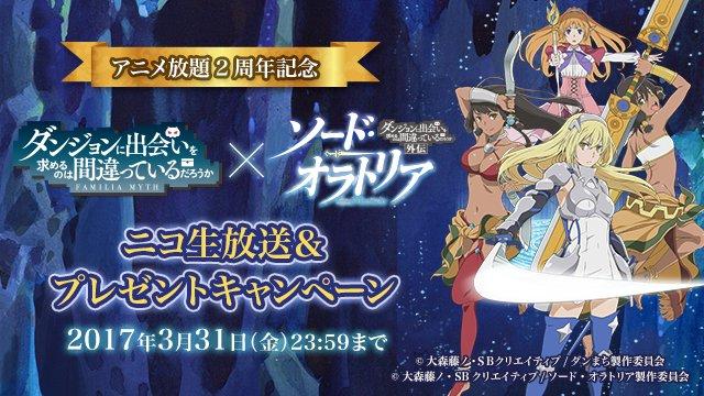アニメ放題2周年記念キャンペーン!3月26日(日)20時放送予定のニコ生特別番組でもアニメ放題LINE@でリアルタイムキ