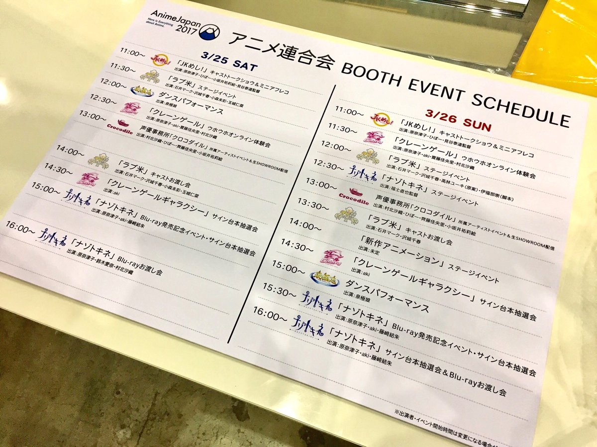 明日明後日のアニメジャパン!!小坂井は「JKめし!」ステージ。「クロコダイル」ステージ。に出演しますよ😊よろしくお願い致