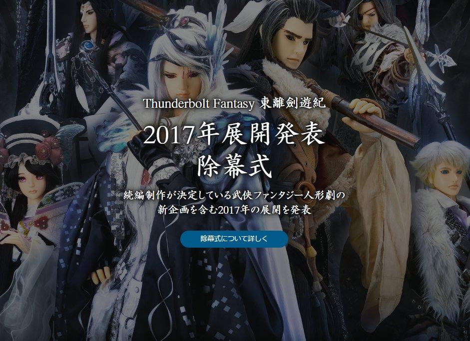 【イベント】明日3/25、AnimeJapan 2017で「2017年展開発表除幕式」を実施!布袋劇人形「凜雪鴉」「殤不