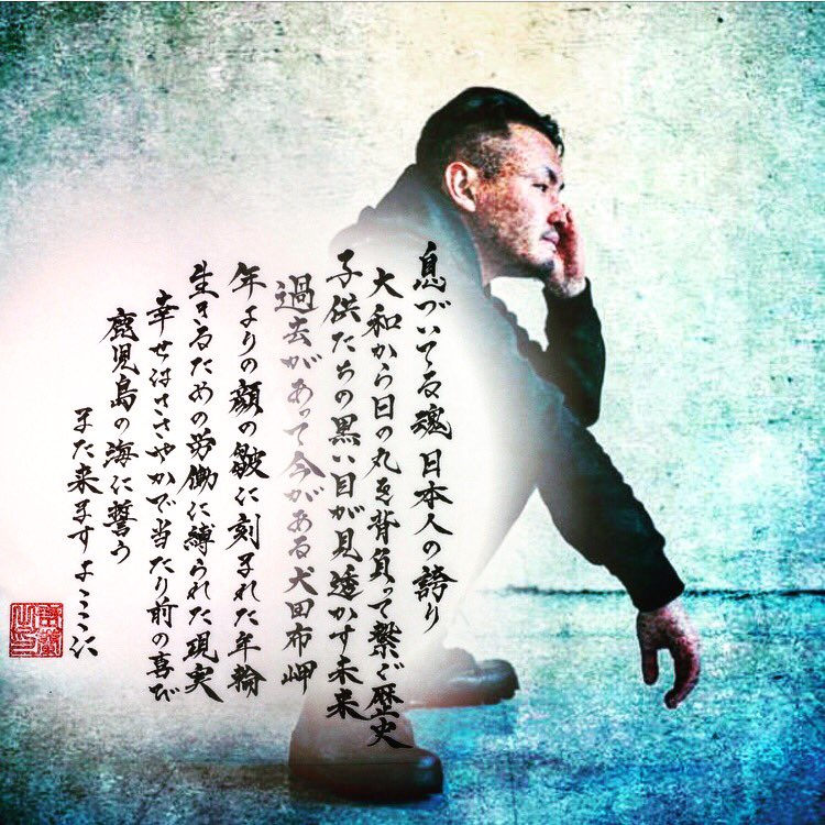 【日本語ラップ.com】書道家・靑蘭のlyricパンチライン書道VOL.2#輪入道#徳之島#左回り時計#GARAGEMU