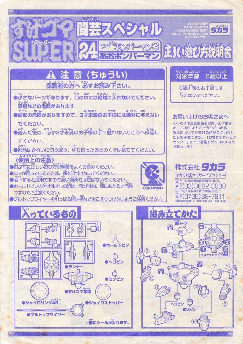 やたら懐かしい説明書を発見してしまった。これは・・・すげゴマ!ボンバーマンの玩具と言えばビーダマンのイメージが強いけど・