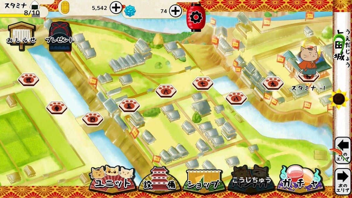 #ねこねこ日本史 #時代を変えニャアいかんぜよ昨夜、上田城のフィールドをクリアして今、紫式部のお屋敷のフィールドを攻略中