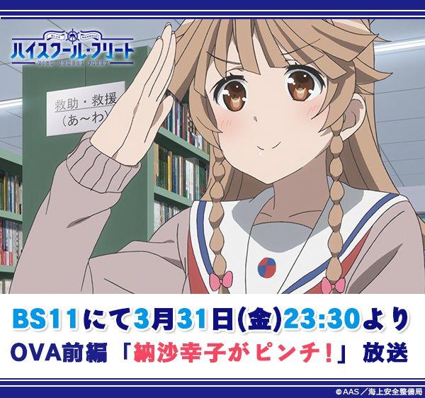 BS11にて第12話をご覧いただいた皆様、ありがとうございました!いよいよ来週はOVA前編「納沙幸子がピンチ!」が放送で