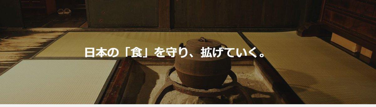 日本の「食」の生産者を支援するクラウドファンディング【IRORI -囲炉裏- 】、2017年3月25日サービス... https://t.co/Rolwe2O4qk
