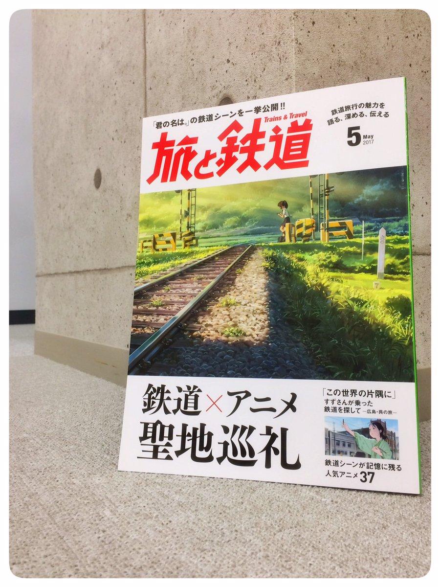 現在発売中の『旅と鉄道()』5月号の「アニ鉄舞台めぐり22」にて『普通の女子校生が【#ろこどる】やってみた。』が紹介され