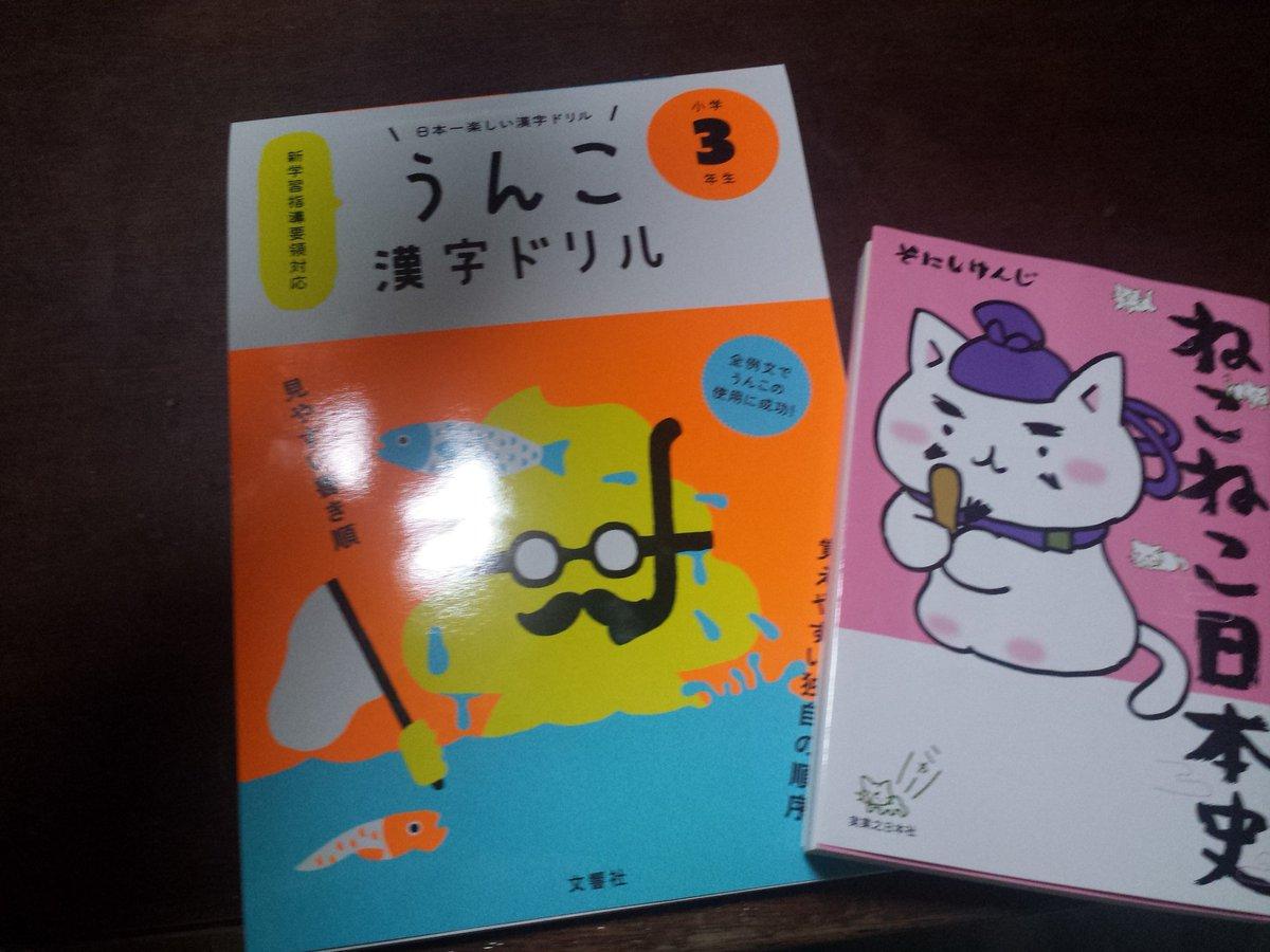 だはだは😆ついに買ってしまった(笑)ハルの春休みの学習はこれで決まり♪#うんこ漢字ドリル #ねこねこ日本史