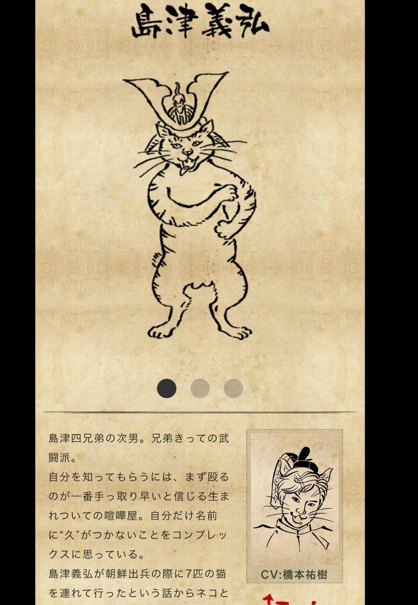 戦国鳥獣戯画、それぞれの武将の動物の姿にはしっかり理由があるのです!島津が猫なのにも理由が👍公式にそれぞれの武将の説明や