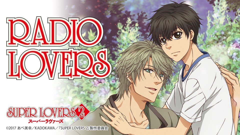 3/29発売予定の「ラジオCD TVアニメ『SUPER LOVERS 2』RADIO LOVERS」Vol.2、Vol.