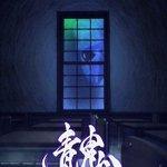 上映版『青鬼 THE ANIMATION』Blu-ray/DVDが8月2日に発売。志方あきこが歌うエンディング主題歌「隠
