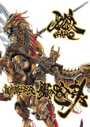 「牙狼<GARO>魔戒騎士列伝 鋼の咆哮【復刻増補版】」発売決定!2007年にムック本として発売された「鋼の咆哮」が10