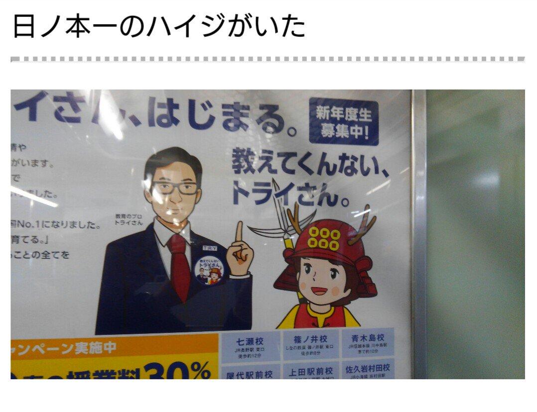 「(戦国無双の真田家の)パパに会いに行ってくる」と長野県の上田に行った妹からメールが届いたが『こっちは雪が降っていて寒い