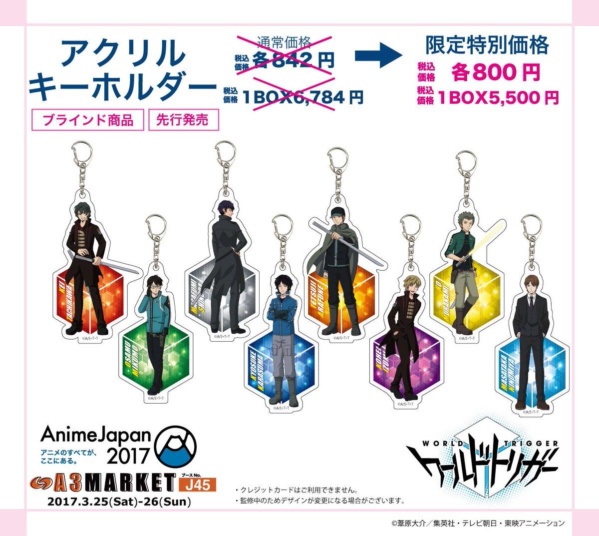 【東6ホール J45】明日から開催のAnimeJapan にて「ワールドトリガー」の商品が特別限定価格で販売致します!ぜ