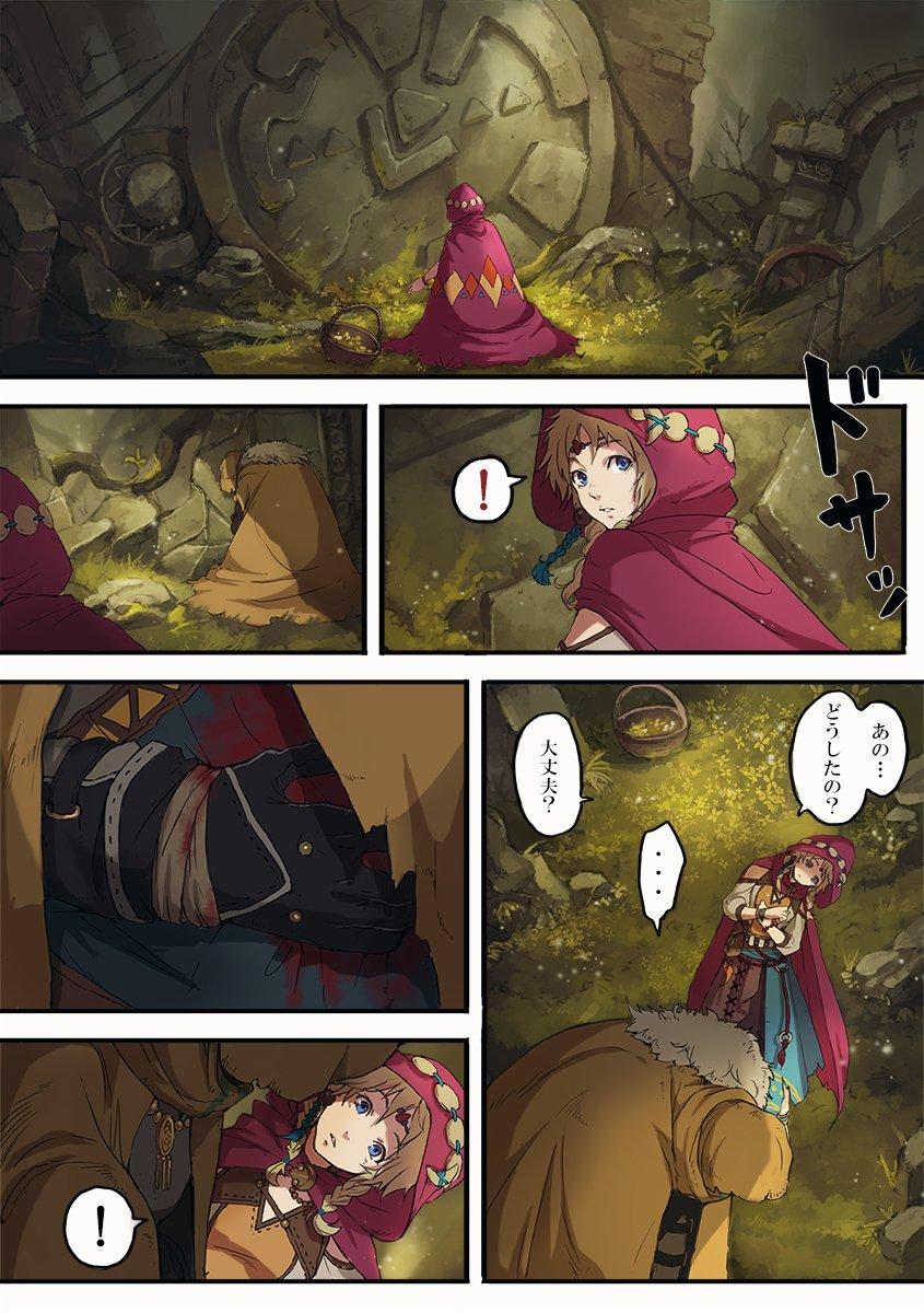 RT @fujiki_you: とある赤頭巾と狼の出会い https://t.co/k18smRR3La