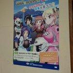 教習所の休憩室にばくおんのポスター貼ってる