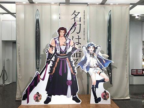 【 #animejapan 】展示スペースでは、これまでのコラボを振り返る「 #刀剣乱舞 -ONLINE- 刀剣展示コラ