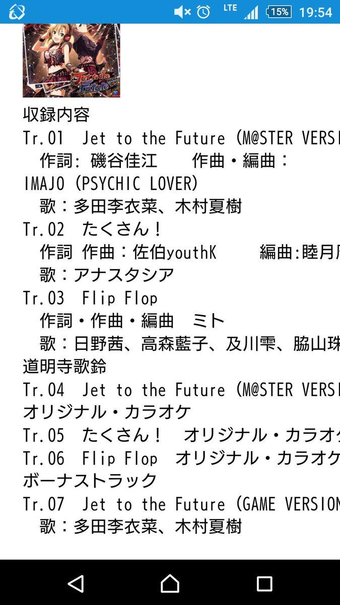 きたああああああああああああああああああああ!!!!アーニャ新曲フリフラ収録!!!!!!!JttF4月19日発売!!!!