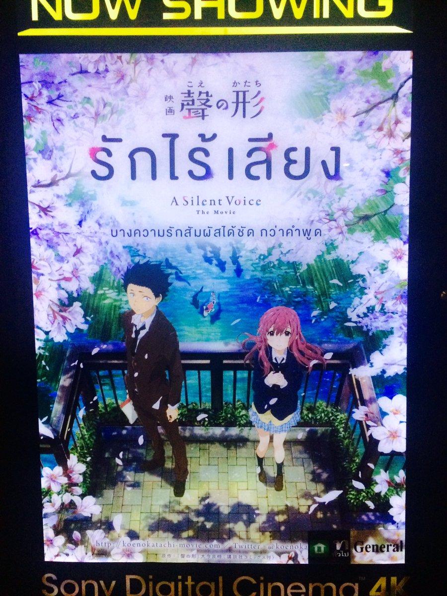 タイでは昨日から公開の「聲の形(ラックライシアン)」を観てきました。原作も読んでますが、なかなかヘビーなストーリーです。