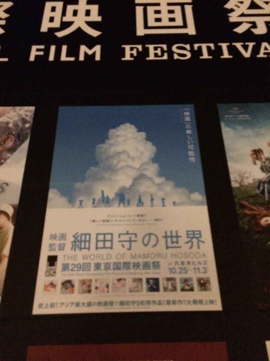 「おおかみこども」昨年秋のTIFFで観たなぁ😊。細田守監督と是枝裕和監督お話も聞けたし、良かった!おおかみこどもグッズは