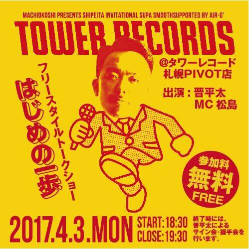 【イベント情報♪】札幌でのMCバトル『SUPA SMOOTH』ツアーを締めくくるトークショーを開催!◆4/3(月)18: