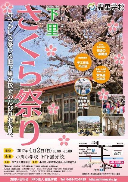 4月2日(日)はのんのんびよりのモデル小川小学校旧下里分校でさくら祭り、校舎の中を見ることができます:過去ブログ「のんの