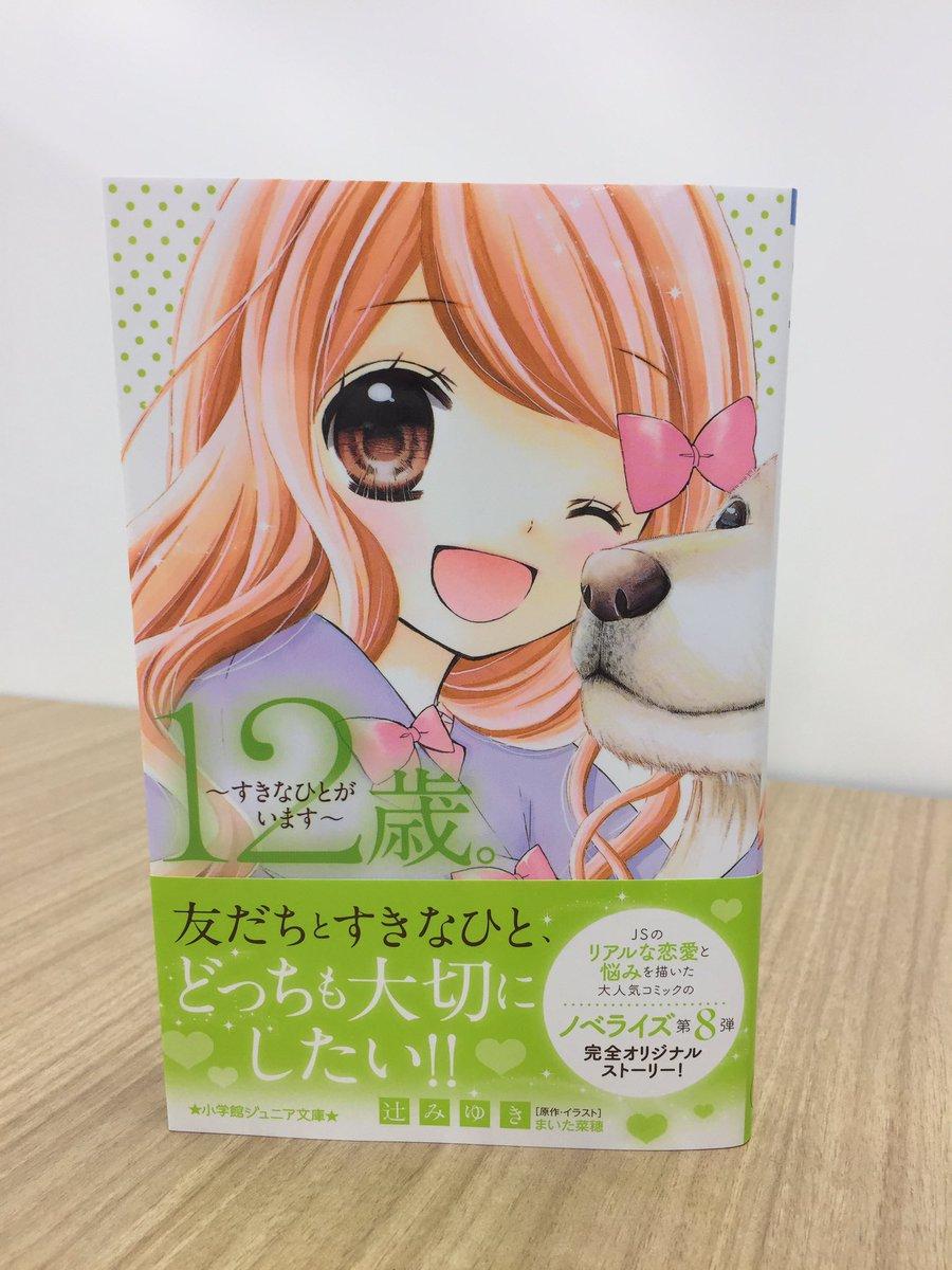 お待たせしました〜! 「12歳。」の最新刊、「12歳。〜すきなひとがいます〜」が発売!!今回の主役はカコちゃんです!!