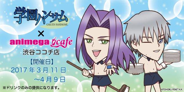 【アニメガカフェ情報】「学園ハンサム×アニメガカフェ渋谷ココチ店」開催中!コラボメニューやグッズを販売しております。プレ