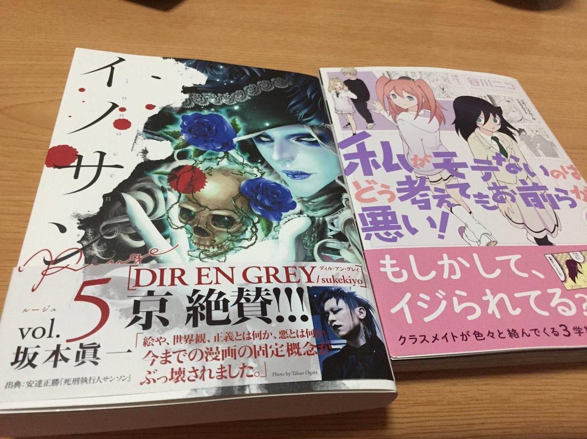 今日は私モテ11巻とイノサンルージュ5巻!買ってきた。