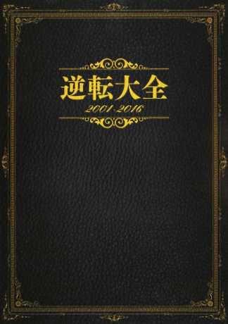 【気になる本】『逆転大全 2001~2016』「逆転裁判」シリーズ10作品の全事件を解説。タイムライン形式で事件前後の動