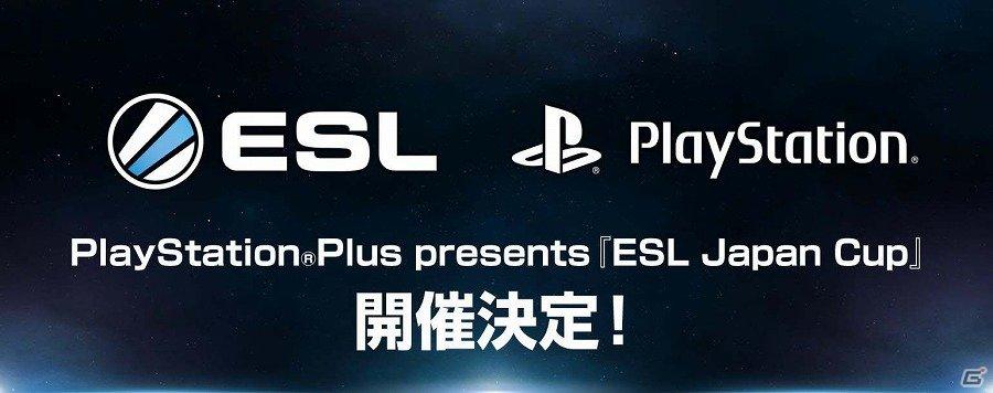 【PS4から気軽に参加できるオンライン大会が開催!】「PlayStation Plus presents 『ESL Ja