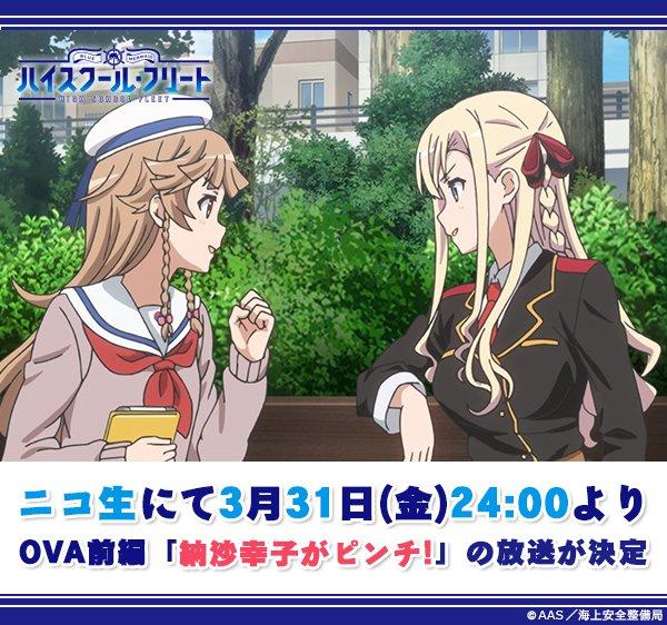 31日(金)24時よりニコニコ生放送にてOVA前編の放送が決定!!ぜひご覧ください。タイムシフト予約はこちら #はいふり