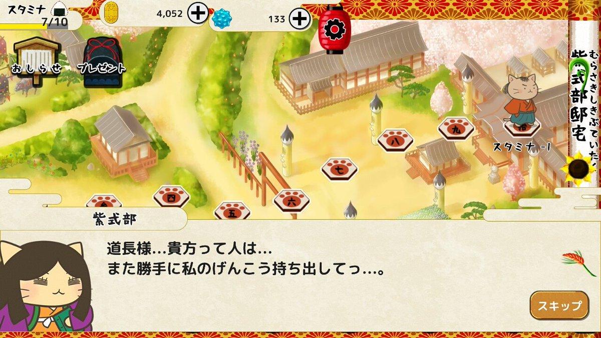 #ねこねこ日本史 #時代を変えニャアいかんぜよ紫式部のお屋敷のフィールド、クリア😆✨今は富士川の合戦のフィールドにいます