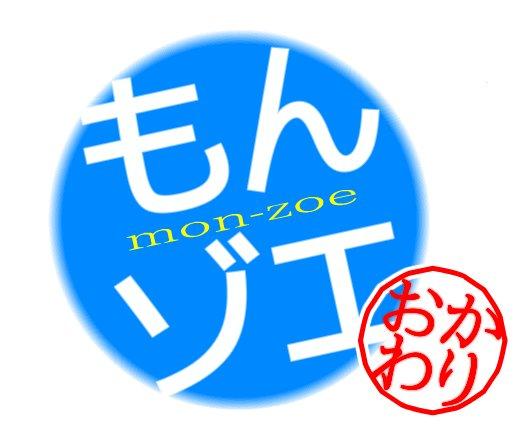 みなみけ風の『もんゾエ』ロゴ作りました