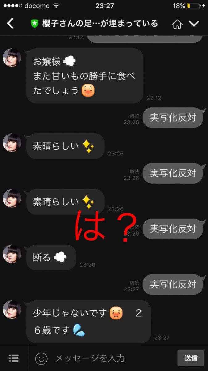 #実写化反対#櫻子さんの足下には死体が埋まっている はぁ?正太郎は高校生ですよ?だから実写化、設定無視するから嫌いやねん