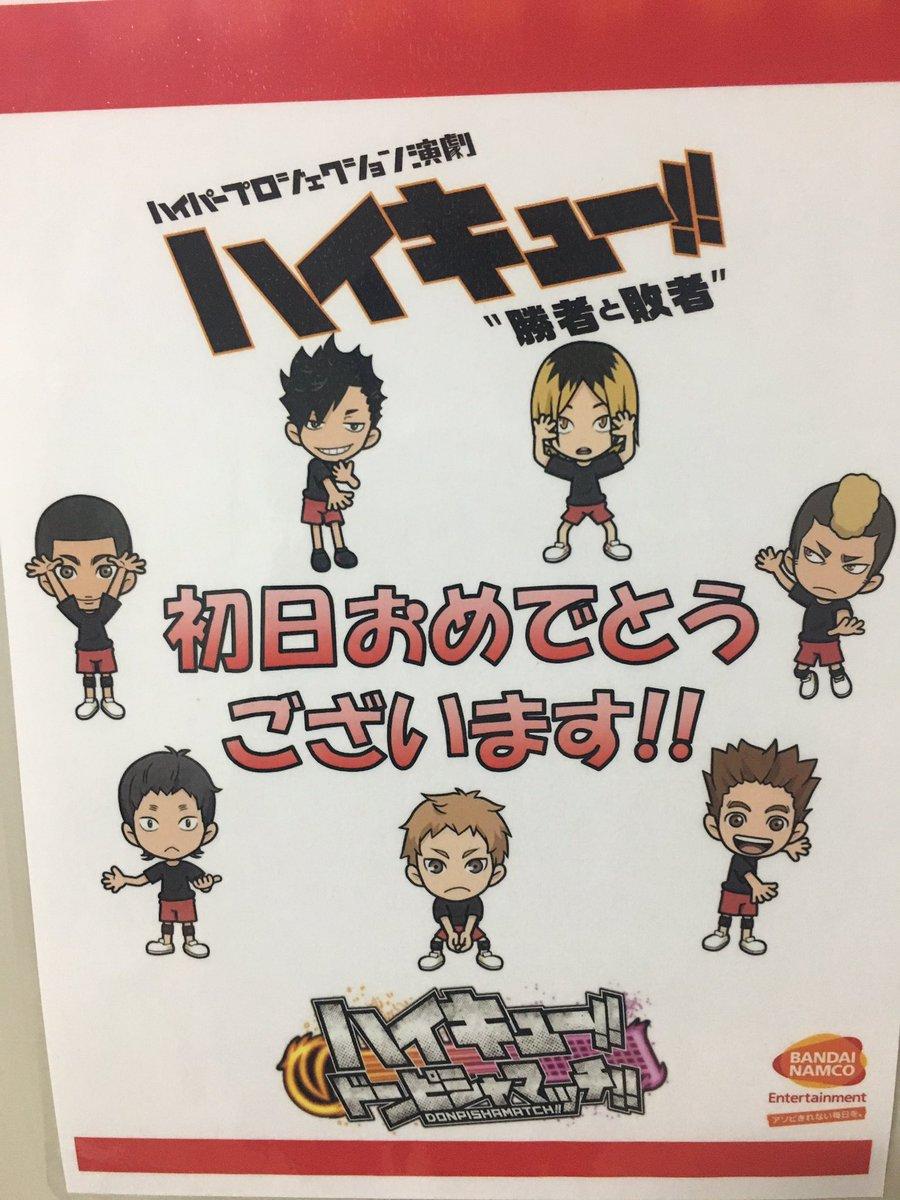 ブログ更新しました!!演劇「ハイキュー!!」開幕ドンピシャマッチ!!の音駒達。かわいいなー
