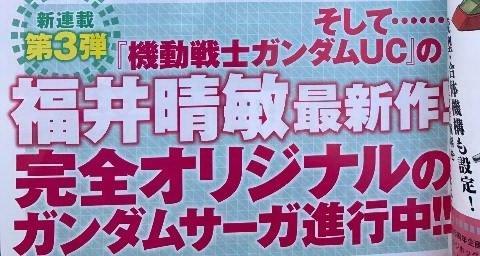 ガンダムUCの福井晴敏氏による新作小説が近々連載開始?「完全オリジナルのガンダムサーガ進行中!」とのこと :  GUND