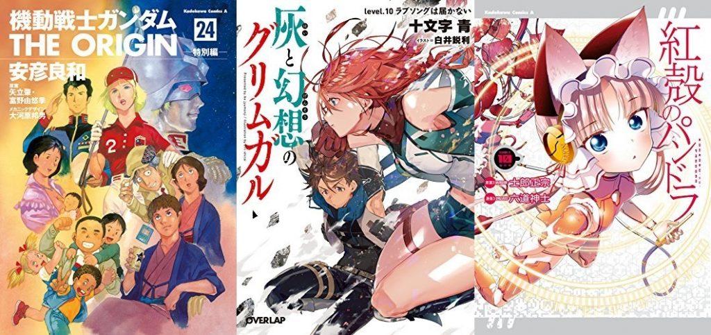 3月25日のKindle新刊は「灰と幻想のグリムガル level.10」「機動戦士ガンダム THE ORIGIN (23