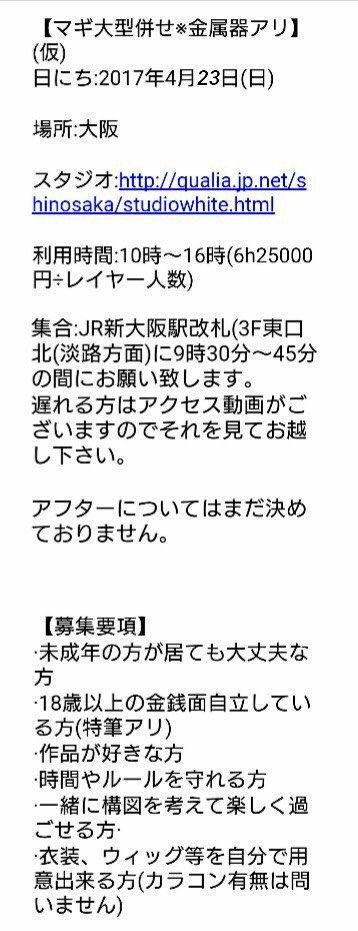 【募集】マギ併せ 大阪白瑛・紅覇・スパルトス・ヒナホホ・ドラコーン・ソロモン優先詳細は画像をご覧下さい。お時間あります方