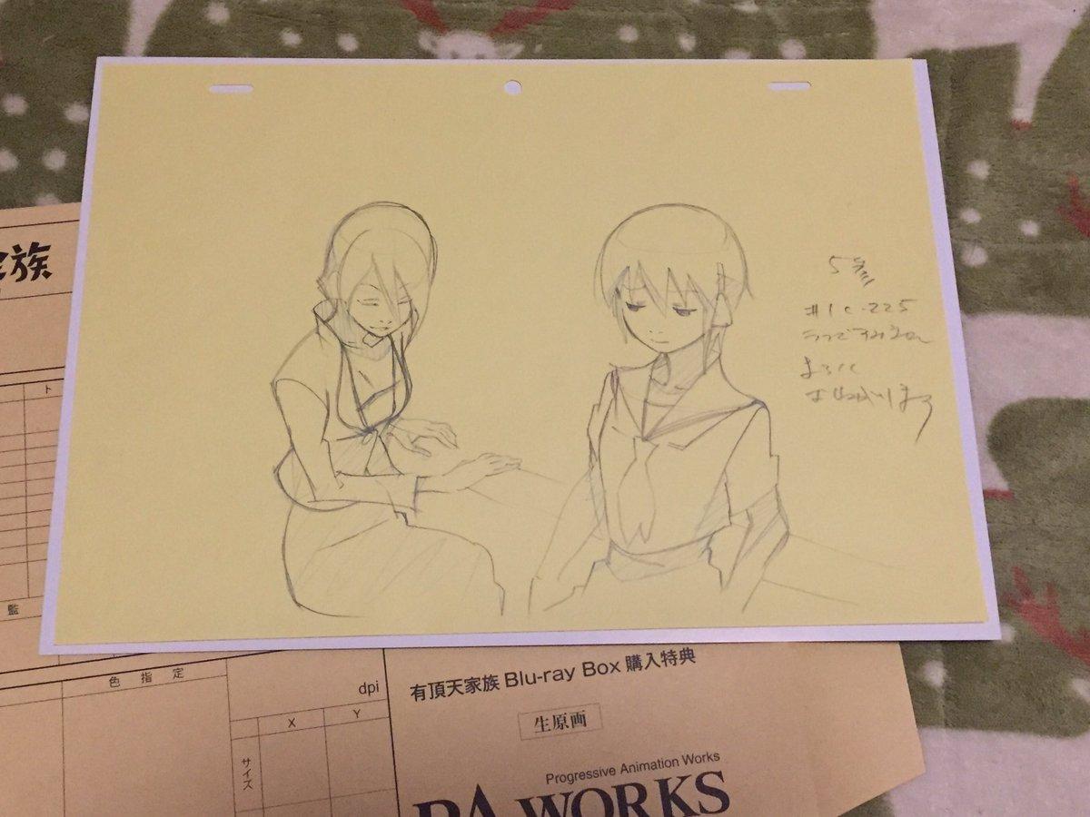 んあぁぁぁぁぁ!特典の生原画、一話の弁天様と矢三郎(女子高生ver)だった!ありがとうございますありがとうございますあり