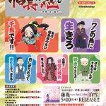 【Anime Japan 2017】トムスブース(A26)に『信長の忍び〜伊勢・金ヶ崎篇〜』新ビジュアル&新PV
