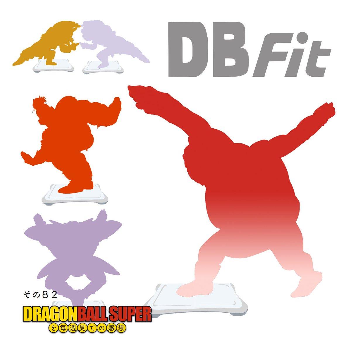 「その82: DB Fit」を公開しました。Web: iTunes: #ドラゴンボール超 #DB超 #DragonBal